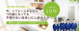 名古屋市緑区、天白区、愛知郡東郷町のリフォームなら株式会社名住へ