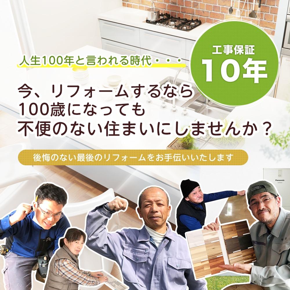 名古屋市緑区、天白区、愛知郡東郷町の水まわりリフォーム・総合リフォームなら株式会社名住へ